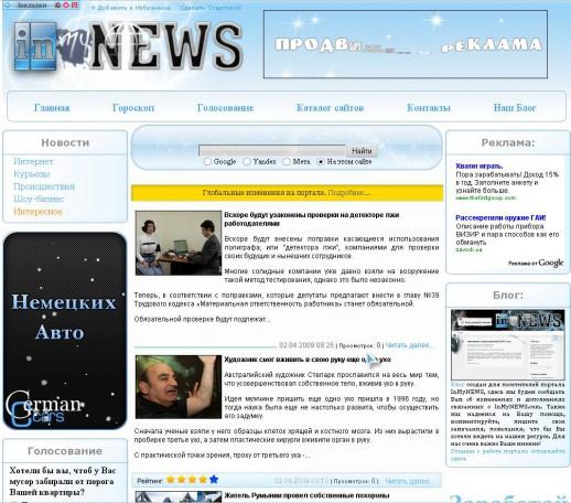 первый дизайн inmynews.com