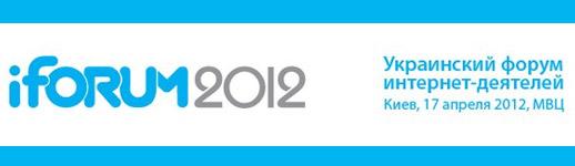 Отчет о конференции iForum 2012