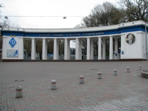 стадион Динамо им. Валерия Лобановского