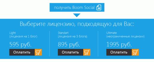 плагин boom social