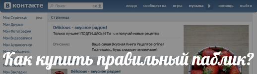 Как удачно купить паблик Вконтакте
