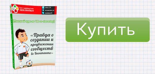 Платный курс по сообществам Вконтакте