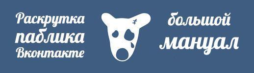 Продвижение паблика Вконтакте, большой мануал