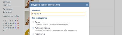 Имеет ли смысл создавать сообщество Вконтакте сейчас? За и против.