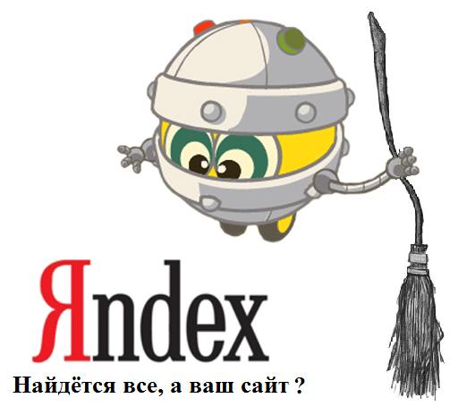 Фильтр-яндекса