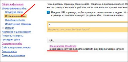 Как ускорить индексацию страниц на сайте?