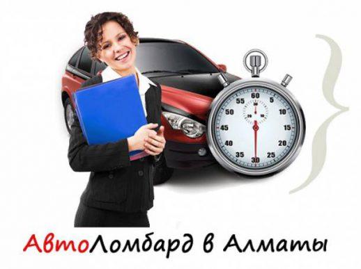 Кредит под залог Авто в г. Алматы