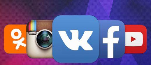 SMM: продвижение в социальных сетях