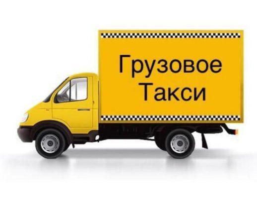 Где заказать грузовое такси?